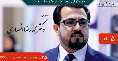 دانش-ایرانیان–دکتر-انصاری