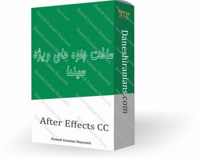 آموزش After Effects CC – بزودی