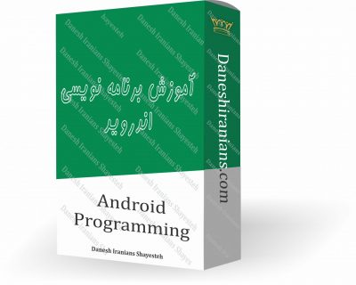 آموزش Android Programming – بزودی