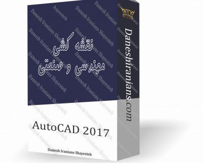 آموزش آنلاین نرم افزار AutoCAD