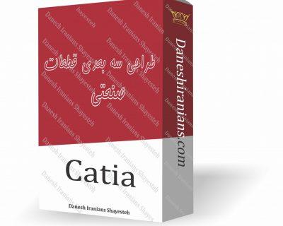 آموزش Catia – بزودی