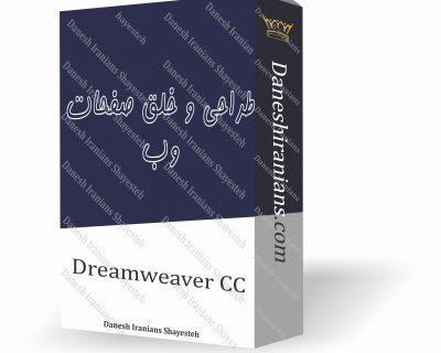 آموزش Dreamweaver CC- بزودی