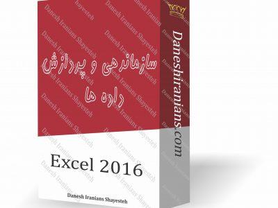 آموزش آنلاین نرم افزار Excel