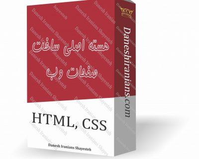 آموزش  HTML,CSS- بزودی