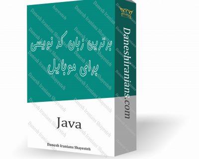 آموزش Java – بزودی