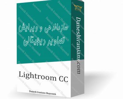 آموزش  Lightroomm CC – بزودی