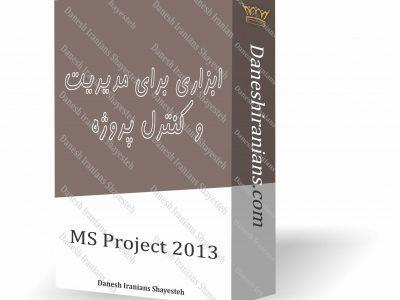 آموزش  MS Project – بزودی