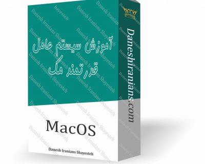 آموزش  MacOS – بزودی