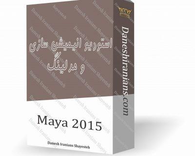 آموزش  Maya – بزودی