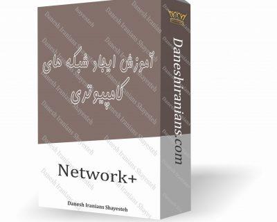 آموزش +Network – بزودی
