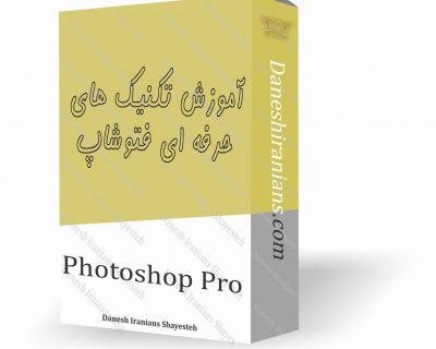 آموزش فتوشاپ(Photoshop Pro)- بزودی