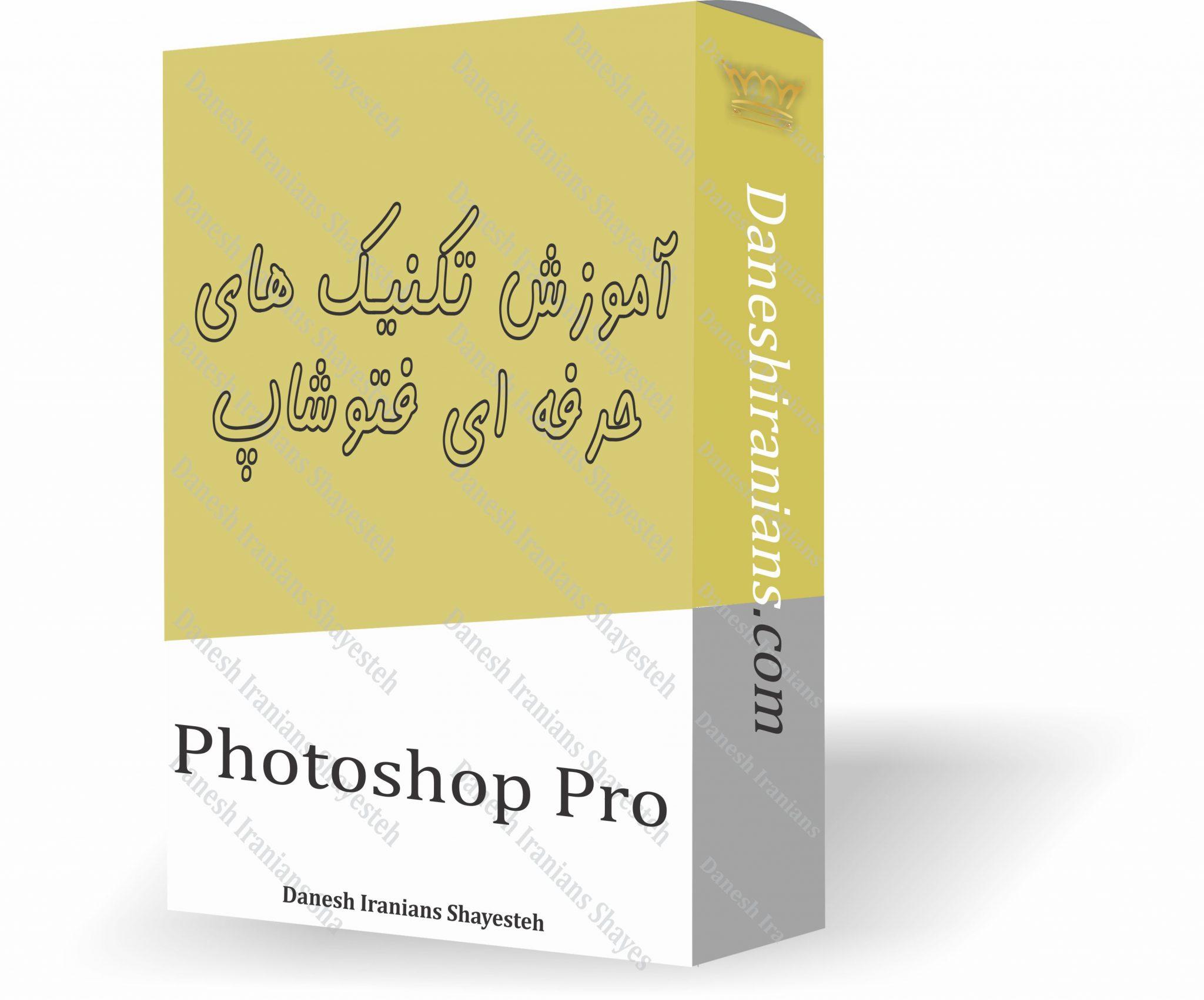 Photoshop Pro