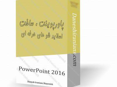آموزش مجازی (آنلاین) پاورپوینت 2016 PowerPoint
