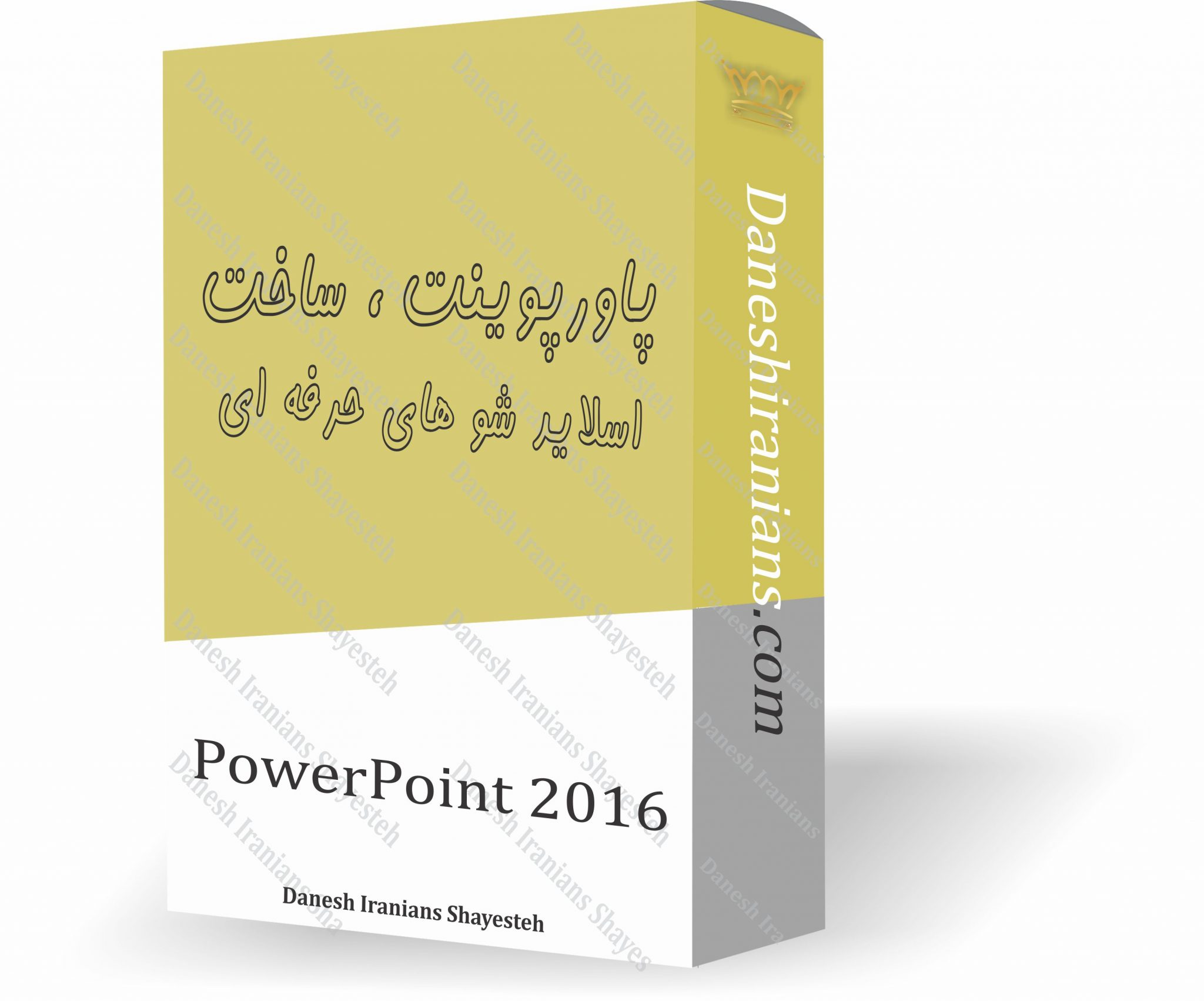 PowerPoint پاورپوینت