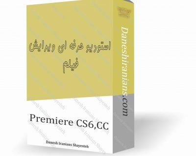 آموزش Premiere CS6,CC – بزودی