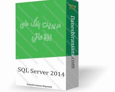 آموزش SQL Server- بزودی