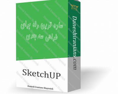 آموزش SketchUP- بزودی