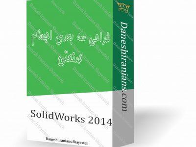 آموزش آنلاین نرم افزار SolidWorks