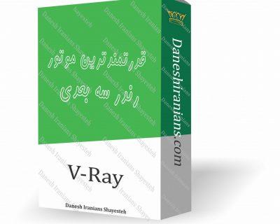 آموزش V-Ray- بزودی