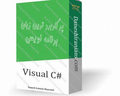 آموزش #Visual C- بزودی