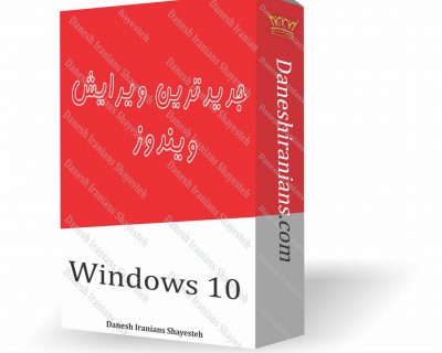 آموزش Windows 10 – بزودی