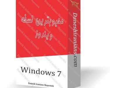 آموزش آنلاین ویندوز هفت(windows7)