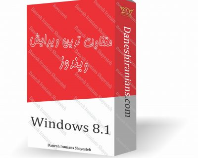 آموزش Windows 8.1- بزودی