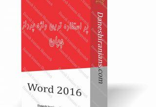 آموزش مجازی( آنلاین)  نرم افزار  word
