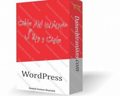 آموزش WordPress – بزودی