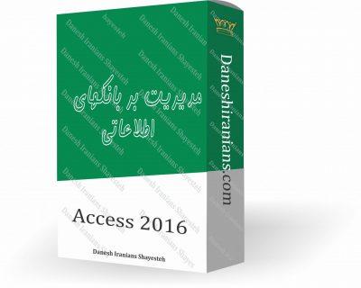 آموزش آنلاین نرم افزار Access 2016