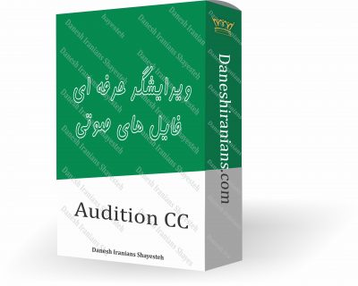 آموزش Audition CC – بزودی