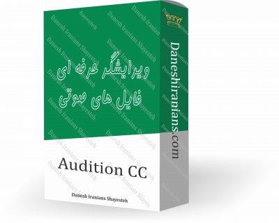 آموزش Audition CC – بزودی