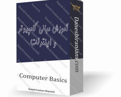 آموزش آنلاین مبانی کامپیوتر- Computer Basics
