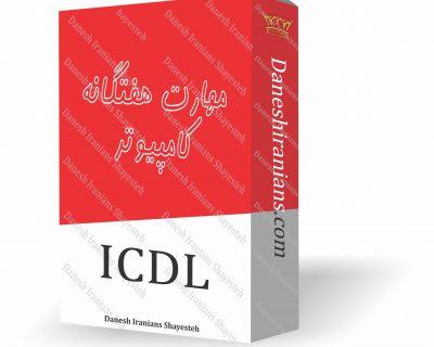 مهارت-آموزش مجازی (آنلاین) مهارت هفتگانه کامپیوتر ICDL