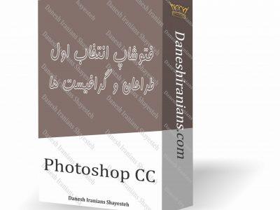 آموزش آنلاین نرم افزار فتوشاپ (Photoshop )