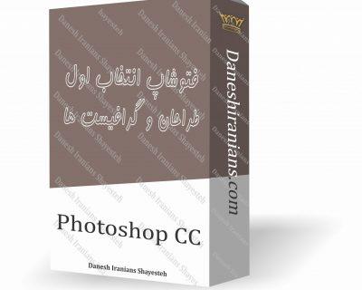 آموزش فتوشاپ(Photoshop CC)- بزودی