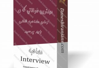 مصاحبه شغلی-مهمترین سوالاتی که در زمان مصاحبه شغلی یا مصاحبه استخدامی باید پرسید