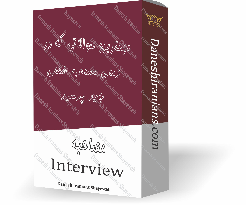 مصاحبه شغلی یا استخدامی