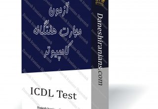 آزمونICDL-مهارت هفتگانه کامپیوتر