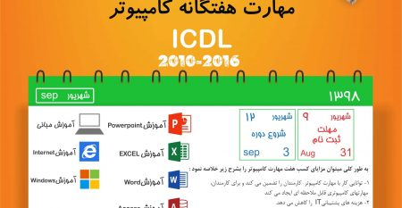 icdl (1)