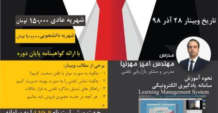 وبینار 98 مهرنیا آذر